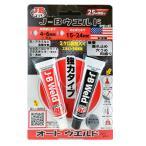 JB オートウエルド エポキシ接着剤 スモークグレー 53.6g 耐熱温度300℃ 鉄 アルミ ガラス FRP 石 木材 J-B WELD AW-20Z