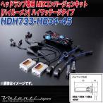 HIDコンバージョンキット ヘッドライト 専用 HB3 HB4 HIR2 40W 4500K ハイワッテージタイプ ヴァレンティ Valenti HDH733-HB34-45