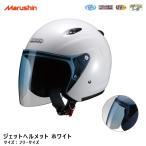 ジェットヘルメット フリーサイズ ロングタイプシールド ホワイト 白 全排気量対応 大型 UVカット マルシン工業 M-400