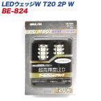 メール便対応 レミックス:超高輝度 LED6000K T20 ダブル球 39LED 純白/BE-824