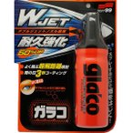 ガラコ 大人気スプレー式 ダブルジェットガラコ ガラス撥水剤 耐久性強化 /ソフト99 No.04169/