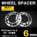 HKB シルバー ホイールスペーサー 6mm PCD100 PCD114.3 4穴 5穴 2枚入 HKWS6