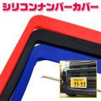 ブレイス:ナンバープレートフレーム シリコンカバー【BX-432/BX-433/BX-434/BX-435】【レッド/ブラック/ブルー/ホワイト】