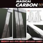 HASEPRO/ハセプロ:マジカルカーボン フォレスターSJ XT用 ピラーセット ブラック /CPS-22