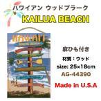 ハワイアン ウッドプラーク KAILUA BEACH 25cm×18cm MDF 麻ひも付き インテリア雑貨 サーフィン USA アメリカ ハワイ/AG-44390