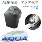 アウトレット 数量限定 槌屋ヤック/YAC:NHP10系アクア AQUA専用 助手席側ドアポケット用ゴミ箱/SY-A8