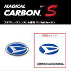 ハセプロ:マジカルカーボン ステアリングエンブレム ダイハツ  ミライース LA300S タントカスタム LA600S 2013.10〜 ブルー/CESD-2B (メール便対応)
