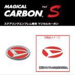 ハセプロ:マジカルカーボン ステアリングエンブレム ダイハツ  ミライース LA300S タントカスタム LA600S 2013.10〜 レッド/CESD-2R (メール便対応)