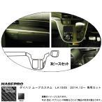 HASEPRO/ハセプロ:マジカルカーボン ムーブカスタム LA150S インナーパネルセット ブラック ダイハツ ムーヴ/CIPSD-2