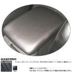 HASEPRO/ハセプロ:マジカルアートレザー センターコンソール ブラック レガシィツーリングワゴンBP5/BPE(2006.11〜2009.4)/LC-CCS1