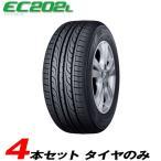 165 70R14 81S 4本セット 16〜17年製 エナセーブ EC202L スタンダード低燃費タイヤ 夏タイヤ ダンロップ