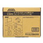 エーモン/amon オーディオ ナビゲーション取付キットホンダ アクティバン用 H2479