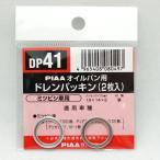 SAFETY オイルパン用ドレンパッキン 単品(2枚入)/DP41 PIAA/ピア