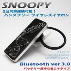 スヌーピー Bluetooth3.0 ワイヤレスイヤホン 2台同時接続可能 ブラック SNA-09/ アークス
