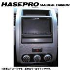 HASEPRO/ハセプロ:マジカルカーボン センターパネル エクストレイル NT/T31系 年式:2007.8〜2010.7/CCPSN-1
