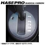 (メール便対応)HASEPRO/ハセプロ:マジカルカーボン シフトパネル エクストレイル NT/T31系 年式:2007.8〜2010.7/CSPN-6