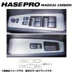 HASEPRO/ハセプロ:マジカルカーボン ドアスイッチパネル エクストレイル NT/T31系 年式:2007.8〜2010.7/CDPN-9