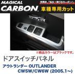 HASEPRO/ハセプロ:ドアスイッチパネル マジカルカーボン ブラック 三菱 アウトランダー CW5W (2005.1〜)/CW6W(2007.10〜2009.8)/CDPM-1