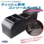 WISH ウィッシュ専用コンソールボックス 日本製 新旧モデル対応 専用設計 伊藤製作所/OC-1