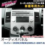 HASEPRO/ハセプロ:マジカルアートレザー オーディオパネル ブラック プレマシー CR3W/CREW(2005.2〜2007.8)/LC-APMA1