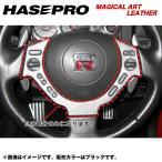 HASEPRO/ハセプロ:マジカルアートレザー ステアリングホイールスイッチパネル GTR CBA-35R 年式:2007.12〜/LC-SWN1