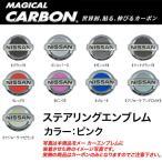 HASEPRO/ハセプロ:マジカルカーボン ステアリングエンブレム ピンク エルグランド/キューブ/ジューク/マーチ/X-トレイル/CESN-3P