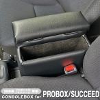 プロボックス サクシード アームレスト コンソールボックス 日本製 ソフトレザー /BPS-1
