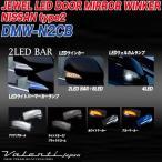 ヴァレンティ/Valenti:ジュエルLED ドアミラーウインカー ニッサン タイプ2用 E52 エルグランド対応 クリア/クローム/ブルー/DMW-N2CB