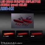 ヴァレンティLED リアバンパー ホンダ タイプ2用 CR-V/CR-Z/アコードツアラー/インサイト/オデッセイ/ステップワゴン/ストリーム/フィット 反射板/RBR-H2