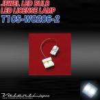 ヴァレンティ/Valenti:LED ライセンスランプ ナンバー灯 T10ウェッジ(W2.1×9.5d型) ピュアホワイト 5000k DC12V用 1個入り/T10S-W0206-2