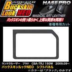 ハセプロ LCBS-SPT27 ランドクルーザー プラド TRJ 150W H21.9〜 バックスキンルックNEO シフトパネル マジカルアートレザー