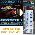 ドアリフレクションサイン シルバー/ブルー 車 反射ステッカー 反射シール ドア開閉 後方の安全対策に ハセプロ HPR-DR1SB