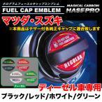 フューエルキャップエンブレム ホログラム ディーゼル用 マツダ スズキ 給油口キャップステッカー 4カラー ハセプロ