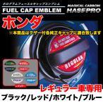 フューエルキャップエンブレム ホログラム レギュラー用 ホンダ 給油口キャップステッカー 4カラー ハセプロ