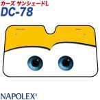 ディズニー/Disney カーズ サンシェード イエロー 1300×700mm フロントガラス用 ナポレックス:DC-78