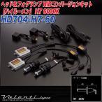 ヴァレンティ Valenti:HID コンバージョンキット ヘッドライト&フォグランプ H7 35W 6000K プレミアムホワイト HD704-H7-60