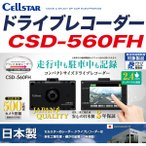 ドライブレコーダー ドラレコ 録画200万画素 30fps 2.4インチ液晶タッチパネル 12V車/24V車対応 3Gセンサー 日本製/セルスター CSD-560FH
