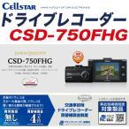 ショッピングドライブレコーダー ドライブレコーダー ドラレコ 2.4インチタッチパネル 12V/24V車 3Gセンサー 大容量16GB 3年保証 日本製 セルスター/Cellstar CSD-750FHG