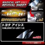 マジカルアートリバイバルシート アイシス 10系(2007.5〜2011.5) 車種別専用カット ヘッドライト用 透明感を復元 ハセプロ MRSHD-T22