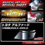 マジカルアートリバイバルシート アルファード 10系前期(2002.5〜2005.3) 車種別カット ヘッドライト用 透明感を復元 ハセプロ MRSHD-T28