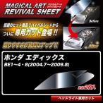 マジカルアートリバイバルシート エディックス BE1〜4・8(2004.7〜2009.8) 車種別カット ヘッドライト用 透明感復元 ハセプロ MRSHD-H09