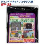 大自工業/Meltec:ウィンドウネット ウインドーネット バックドア用 リアハッチ 網戸 虫よけ 1枚入り/WP-33