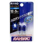 (メール便対応)スタンレー:レイブリック ハイパーバルブ ブルー T10 ルームランプ・マップランプに/R110