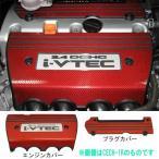 HASEPRO ハセプロ:マジカルカーボン エンジンカバーシート RB3 RB4 オデッセイ レッド CECH-1R