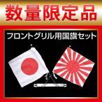 アルファ:グリルに装着!日の丸・旭日旗 自動車用国旗セット 正月イベントに/DS-06