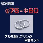 ENKEI/エンケイ ハブリング アルミ製 φ75-φ60 4個/1セット /