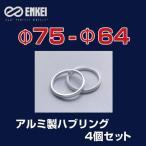 ENKEI/エンケイ ハブリング アルミ製 φ75-φ64 4個/1セット /