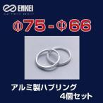 ENKEI/エンケイ ハブリング アルミ製 φ75-φ66 4個/1セット /