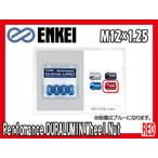 ENKEI/エンケイパフォーマンスジュラルミンホイールナット M12xP1.25 19HEX レッドアルマイトEK3R-4P/