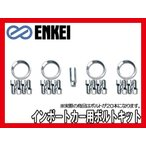 ENKEI/エンケイ 輸入車用ハブリング&ボルトキットφ75→φ57 M14xP1.5 KIT-VA-5N/